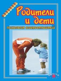 Cover Родители и дети. Психология взаимоотношений