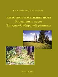 Cover Животное население почв бореальных лесов Западно-Сибирской равнины