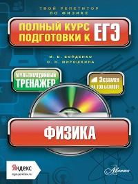 Cover Физика. Полный курс подготовки к ЕГЭ