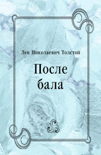 Cover Posle bala (in Russian Language)