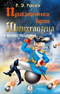Cover Приключения барона Мюнхгаузена (с иллюстрациями)