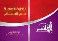 Cover الإدارة العامة في الإسلام