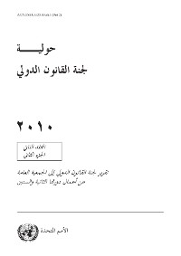 Cover Yearbook of the International Law Commission 2010, Vol. II, Part 2 (Arabic language)