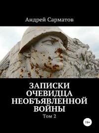 Cover Записки очевидца необъявленной войны. Том 2