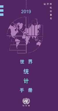 Cover World Statistics Pocketbook 2019 (Chinese language)