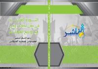 Cover الثورة العربية في ظل نظام دولي  غير واضح المعالم