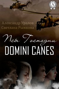 Cover Псы Господни (DOMINI CANES)