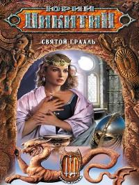 Cover Святой Грааль