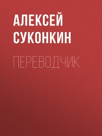 Cover Переводчик