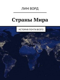 Cover СтраныМира. История почти Всего