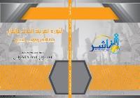 Cover الثورة العربية الحدث والمآل   بيئة التآمر وفوضى الضياع