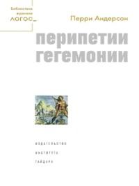Cover Перипетии гегемонии