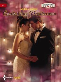 Cover Свадьба на Рождество