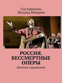 Cover Россия. Бессмертные оперы. Краткие содержания