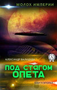 Cover Под стягом Опета Книга вторая