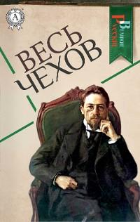 Cover Весь Чехов