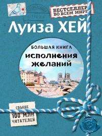 Cover Большая книга исполнения желаний