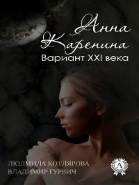 Cover Анна Каренина. Вариант ХХІ века