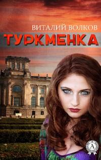 Cover Туркменка
