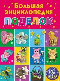 Cover Большая энциклопедия поделок