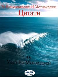 Cover 70 Вдъхновяващи И Мотивиращи Цитати
