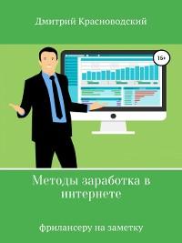 Cover Методы заработка в интернете