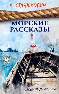 Cover Морские рассказы (иллюстрированное)