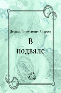 Cover V podvale (in Russian Language)