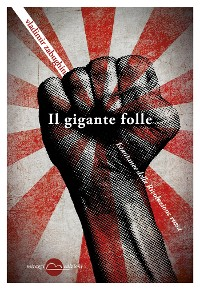 Cover Il gigante folle