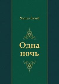 Cover Odna noch' (in Russian Language)