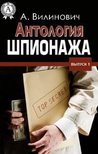 Cover Антология шпионажа