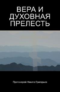 Cover ВЕРА  И ДУХОВНАЯ ПРЕЛЕСТЬ
