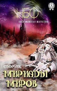 Cover Мириады миров (Сборник)