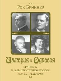 Cover Империя и одиссея. Бриннеры в Дальневосточной России и за ее пределами