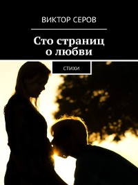 Cover Сто страниц о любви. Стихи
