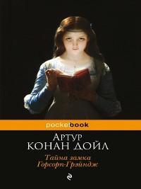 Cover Тайна замка Горсорп-Грэйндж (сборник)