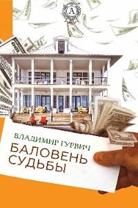 Cover Баловень судьбы