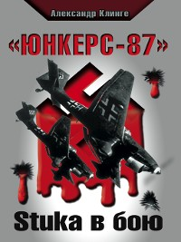 Cover «Юнкерс-87». Stuka в бою