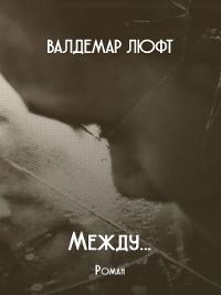 Cover Между... Роман