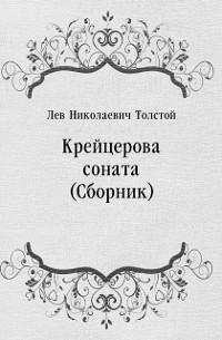 Cover Krejcerova sonata (Sbornik) (in Russian Language)
