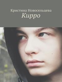 Cover Кирро