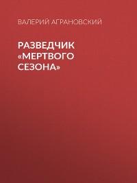 Cover Разведчик «Мертвого сезона»