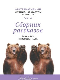 Cover Альтернативный чемпионат фабулы попрозе2015