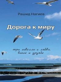 Cover Дорога к миру. Три новеллы о любви, войне и дружбе