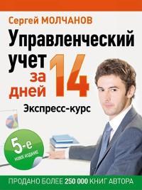 Cover Управленческий учет за 14 дней. Экспресс-курс