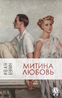 Cover Митина любовь