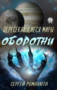 Cover Оборотни (Пересекающиеся Миры)