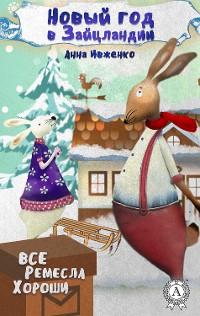 Cover Новый год в Зайцландии (Все ремесла хороши)