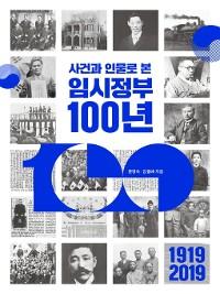 Cover 사건과 인물로 본 임시정부 100년