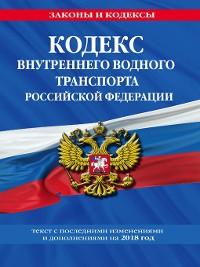 Cover Кодекс внутреннего водного транспорта Российской Федерации. Текст с последними изменениями и дополнениями на 2019 год